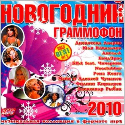 Дискотека авария новогодняя 2010